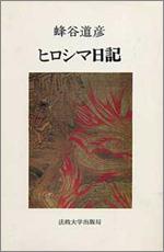 『ヒロシマ日記』