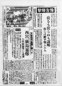 朝日新聞 1945年8月7日より