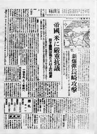 朝日新聞 1945年8月11日より