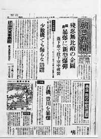 朝日新聞 1945年8月8日より