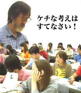 中尾VS学生