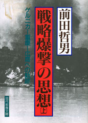 戦略爆撃の思想(上)