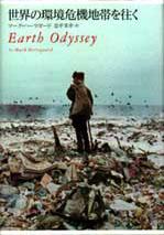 『世界の環境危機地帯を往く』