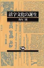『活字文化の誕生』