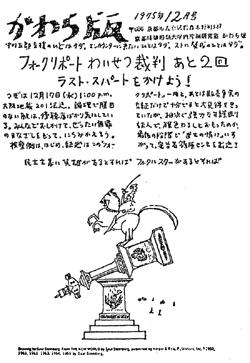 『かわら版』に掲載した画像。かわら版1975年12月号 中川五郎支援のひとはタダ。エンカウンターに来たいひとはタダ。ストに賛成の人はタダ。フォークリポートわいせつ裁判 あと2回 ラスト・スパートをかけよう!つぎは12月17日(水)1:00p.m. 大阪地裁201法廷。論理で勝目のない敵は、傍聴席ばかり気にしている。みんなでおしかけて、ぜったい無罪のまなざしをもって、にらみかえそう。検察側は、はじめ、証拠はこの「フォークリポート」一冊と、あとは販売事実の立証だけで十分ですと大見得をきっていたが、相次ぐ強力な弁護側証人で、旗色わるしと思ったのか、最後の段階で「武士の情け」にすがって密告者篠原センセを出廷さ……「民主主義に英雄があるとすれば フォークにスターがあるとすれば」